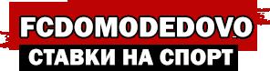 Фк Домодедово — ставки на футбол, хоккей, теннис. Обзор букмекерских контор